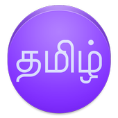 View In Tamil icon