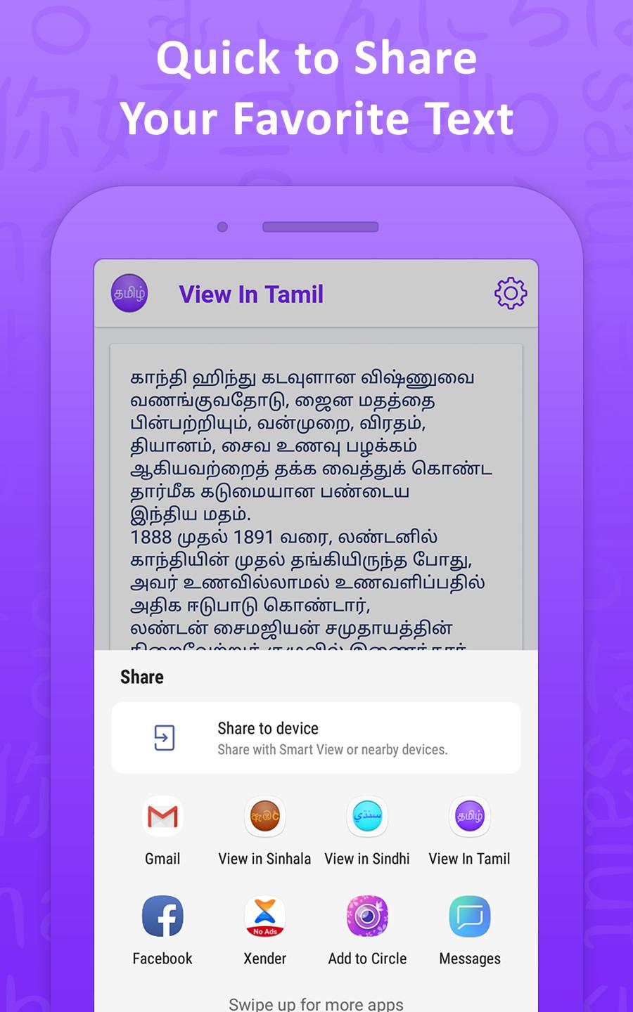 View In Tamil for Android - APK Download
