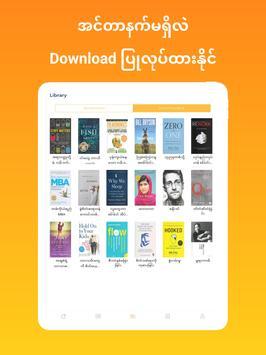 Shwe Note: Key Ideas of Books in Burmese Language screenshot 13