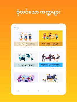 Shwe Note: Key Ideas of Books in Burmese Language screenshot 18
