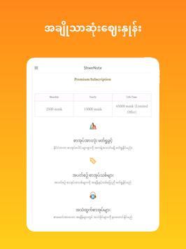 Shwe Note: Key Ideas of Books in Burmese Language screenshot 23