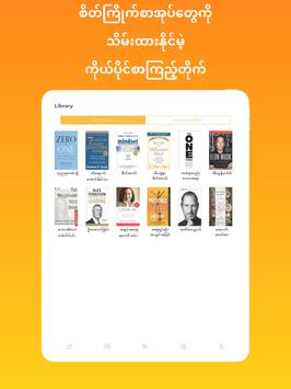 Shwe Note: Key Ideas of Books in Burmese Language screenshot 22