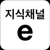 다큐채널e - 지식채널e - 지식백과 - 지식인 - 역사 - 역사채널e - 세계테마기행 icon