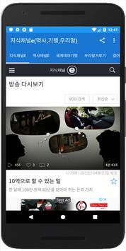 다큐채널e - 지식채널e - 지식백과 - 지식인 - 역사 - 역사채널e - 세계테마기행 poster