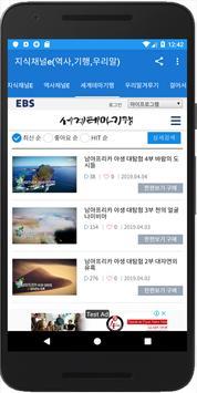 다큐채널e - 지식채널e - 지식백과 - 지식인 - 역사 - 역사채널e - 세계테마기행 screenshot 2