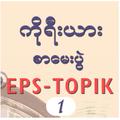 EPS-ToPIK I