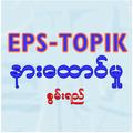 EPS-ToPIK Listening