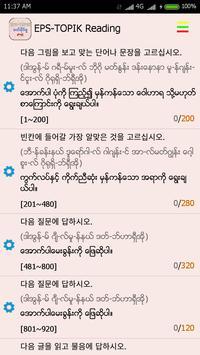 EPS-ToPIK Reading screenshot 1