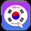 Basic Korean Speaking icon