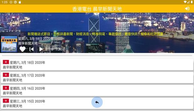 加拿大中文電台 加拿大中文收音機 全球中文電台 Canada Chinese Radio Screenshot 20