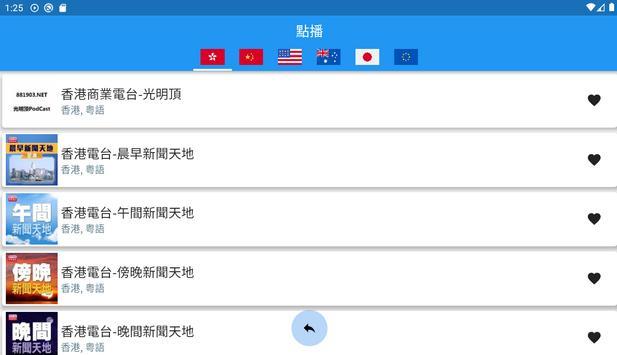 加拿大中文電台 加拿大中文收音機 全球中文電台 Canada Chinese Radio Screenshot 21