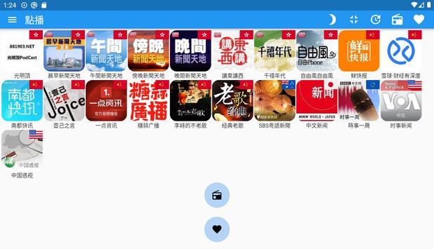 加拿大中文電台 加拿大中文收音機 全球中文電台 Canada Chinese Radio Screenshot 12