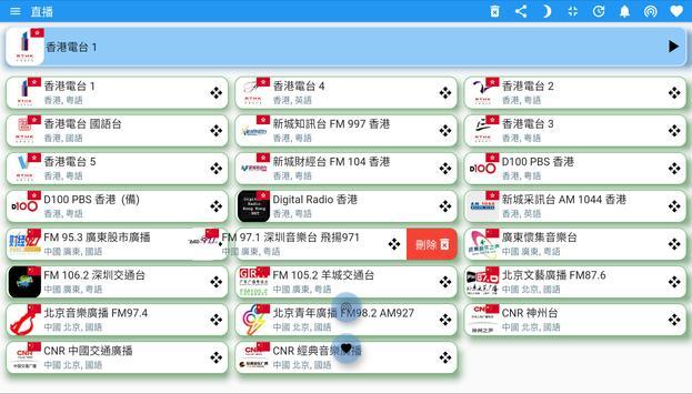 加拿大中文電台 加拿大中文收音機 全球中文電台 Canada Chinese Radio Screenshot 17