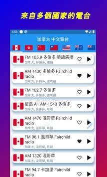 加拿大中文電台 加拿大中文收音機 全球中文電台 Canada Chinese Radio Screenshot 1