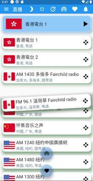 加拿大中文電台 加拿大中文收音機 全球中文電台 Canada Chinese Radio Screenshot 2