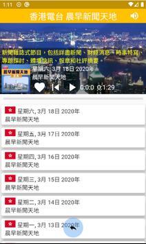 加拿大中文電台 加拿大中文收音機 全球中文電台 Canada Chinese Radio Screenshot 7