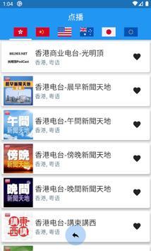 加拿大中文電台 加拿大中文收音機 全球中文電台 Canada Chinese Radio Screenshot 6