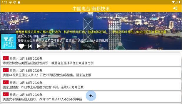 中国电台 中国收音机 全球中文电台 China Radio screenshot 20