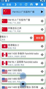 中国电台 中国收音机 全球中文电台 China Radio Screenshot 3