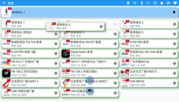 中国电台 中国收音机 全球中文电台 China Radio Screenshot 15
