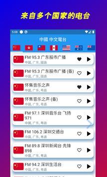 中国电台 中国收音机 全球中文电台 China Radio Screenshot 1