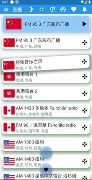 中国电台 中国收音机 全球中文电台 China Radio Screenshot 2