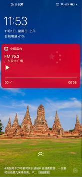 中国电台 中国收音机 全球中文电台 China Radio Screenshot 4