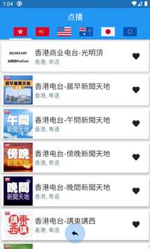 中国电台 中国收音机 全球中文电台 China Radio Screenshot 6