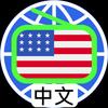 美國中文電台 美國中文收音機 全球中文電台 US Chinese Radio-icoon