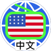 US Chinese Radio 美國中文電台 美國中文收音機 華語電台 icon