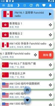 美國中文電台 美國中文收音機 全球中文電台 US Chinese Radio screenshot 3