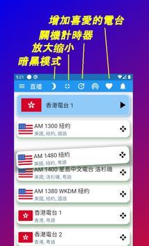 美國中文電台 美國中文收音機 全球中文電台 US Chinese Radio-poster