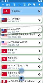 美國中文電台 美國中文收音機 全球中文電台 US Chinese Radio screenshot 2