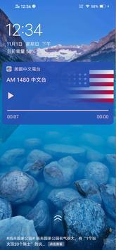 美國中文電台 美國中文收音機 全球中文電台 US Chinese Radio screenshot 4
