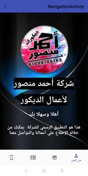 ديكورات أحمد منصور poster