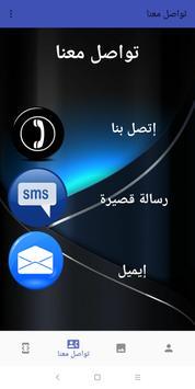 ديكورات أحمد منصور screenshot 1