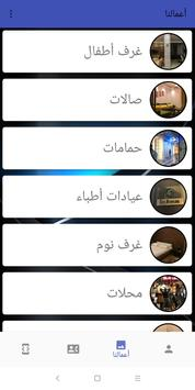 ديكورات أحمد منصور screenshot 3