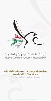 ICA UAE poster
