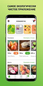 Экомаркет - доставка продуктов poster