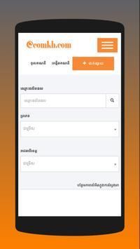 Ecomkh screenshot 3