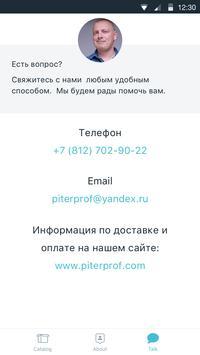 PITERPROF Ekran Görüntüsü 1