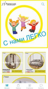 Раевская мебель poster