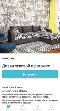 Раевская мебель screenshot 2