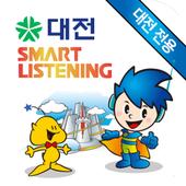 대전스마트리스닝(대전시전용)-EBS영어듣기 icon