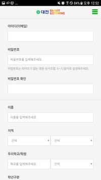 대전스마트리스닝(대전시전용)-EBS영어듣기 screenshot 2