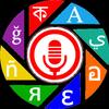 Dịch Giọng Nói Đa Ngôn Ngữ 圖標