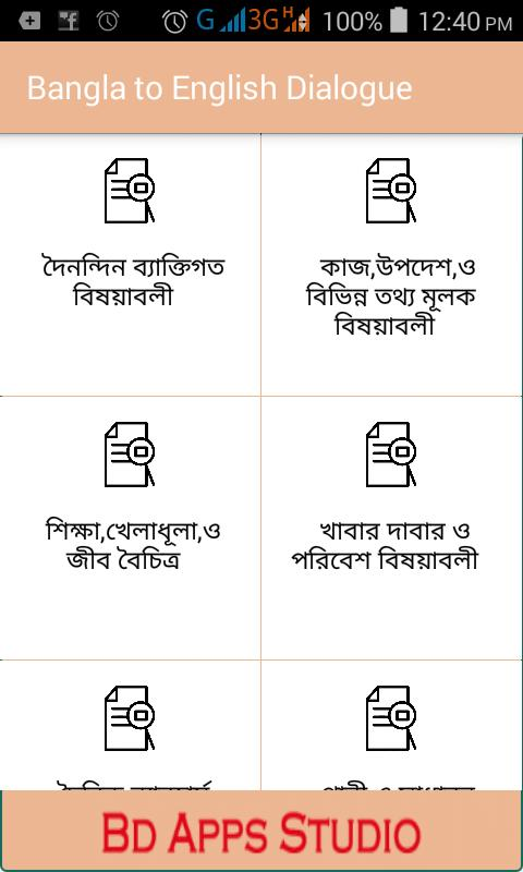 Spoken english to bengali , English speaking app for Android - APK