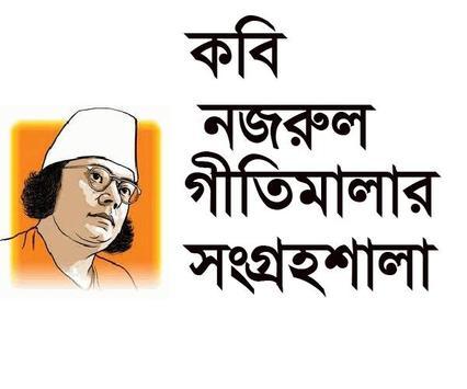 নজরুল গীতিমালা poster