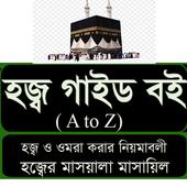 হজ্ব ও ওমরা গাইড বাংলা icon