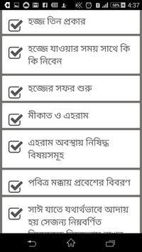 হজ্ব ও ওমরা গাইড বাংলা screenshot 1